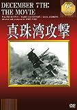 真珠湾攻撃 [DVD]