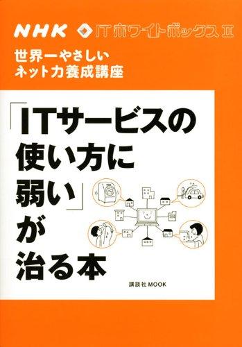 NHK ITホワイトボックス2 世界一やさしいネット力養成講座 「ITサービスの使い方に弱い」が治る本 (講談社 MOOK)の詳細を見る