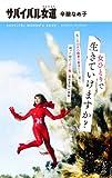 サバイバル女道 (CYZO NEW BOOKS)