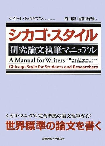 シカゴ・スタイル 研究論文執筆マニュアルの詳細を見る
