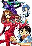 新世紀エヴァンゲリオンコミックアンソロジー (3) (ホビージャパンコミックス―アミューズメント・アンソロジー・シリーズ)