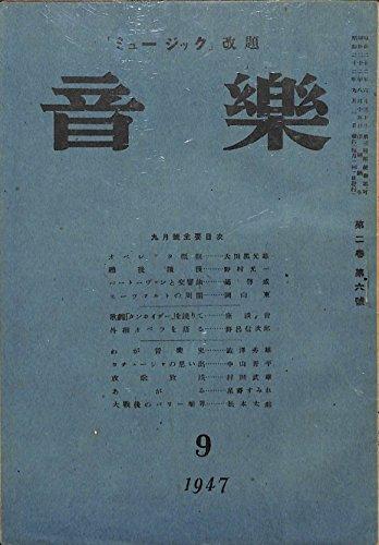音楽 1947年 9月号 大田黒元雄 野村光一 野呂信次郎