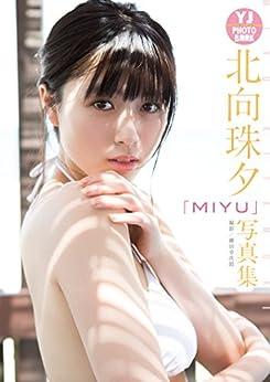 グラビアアイドル Dカップ 北向珠夕 Kitamuki Miyu 作品集