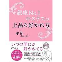 銀座No.1ホステスの上品な好かれ方 (だいわ文庫)