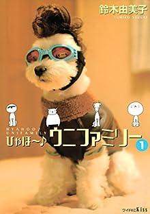 ひゃほ~♪ウニファミリー(1) (Kissコミックス)