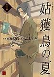 姑獲鳥の夏(1) (カドカワデジタルコミックス)