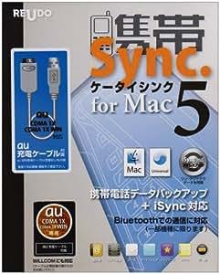 携帯シンク for Mac 5 au 充電ケーブルセット