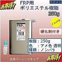 キクメン FRPポリエステルノンパラ樹脂250g アメ色透明 汎用ベーシック 硬化剤付き