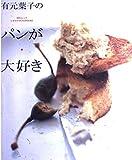 有元葉子のパンが大好き (SSCムック―レタスクラブCOOKINGシリーズ)