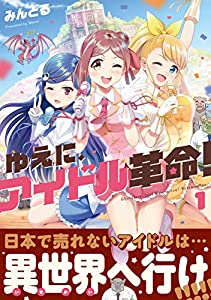 ゆえに、アイドル革命! 1巻 (まんがタイムKRコミックス)