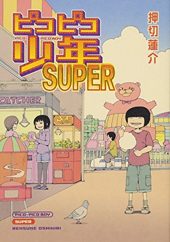 ピコピコ少年SUPERの詳細を見る