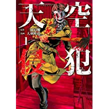 天空侵犯(1) (マンガボックスコミックス)