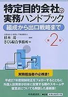 特定目的会社の実務ハンドブック(第2版)