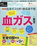 月刊ナーシング 2018年 09月号
