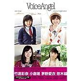 Voice Angel (バンブームック)