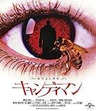 キャンディマン 製作25周年記念[Blu-ray/ブルーレイ]