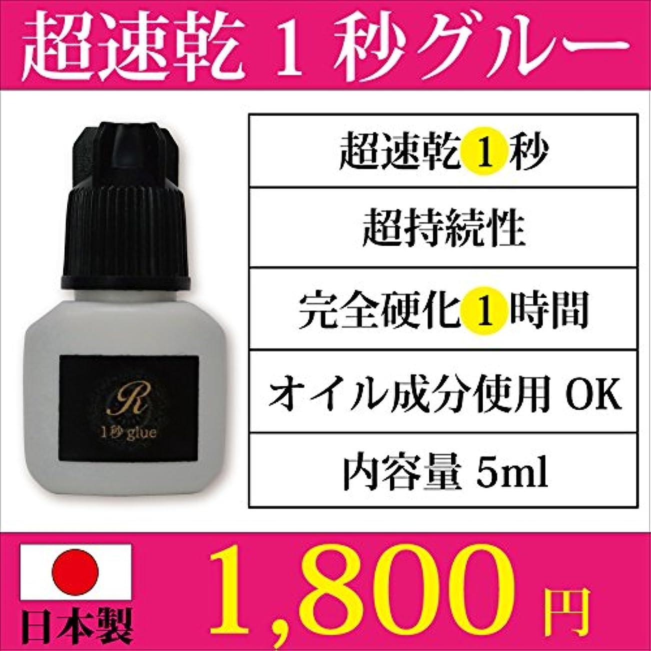 倒錯コンプライアンス性能日本製まつげエクステ超吸着1秒グルー 5ml【超速乾】【まつげエクステ】