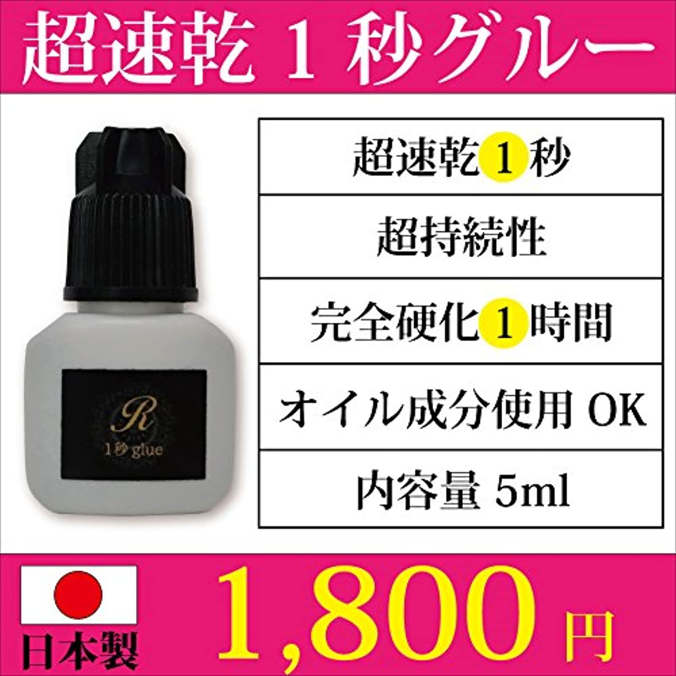 油枕問い合わせる日本製まつげエクステ超吸着1秒グルー 5ml【超速乾】【まつげエクステ】