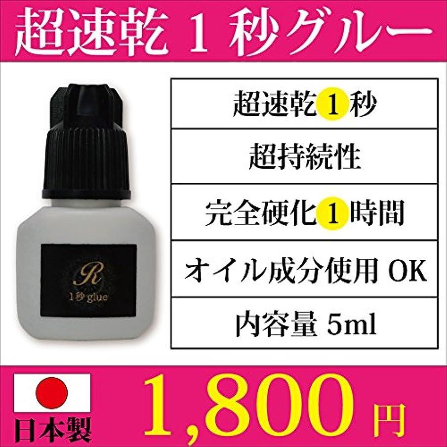 うねる土浸食日本製まつげエクステ超吸着1秒グルー 5ml【超速乾】【まつげエクステ】