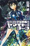 それゆけ! 宇宙戦艦ヤマモト・ヨーコ【完全版】11