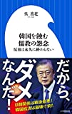韓国を蝕む儒教の怨念: 反日は永久に終わらない (小学館新書 お 12-2)
