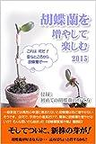 胡蝶蘭を増やして楽しむ 2015 付録:初めての胡蝶蘭の育て方: 自宅で、簡単な方法で胡蝶蘭を増やしてみる!