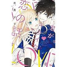 君がキライな恋の話 分冊版(2) (別冊フレンドコミックス)