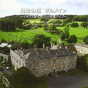 「魔法の庭 ダルメイン ~イギリス湖水地方の田園ライフ~」オリジナルサウンドトラック