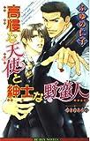 高慢な天使と紳士な野蛮人 / ふゆの 仁子 のシリーズ情報を見る