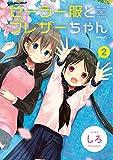 セーラー服とブレザーちゃん 2 (コミックフラッパー)