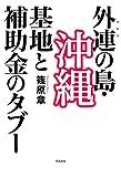 「外連(けれん)の島・沖縄――基地と補助金のタブー」販売ページヘ