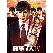 【メーカー特典あり】刑事7人 IV DVD-BOX(A5サイズクリアファイル付き)