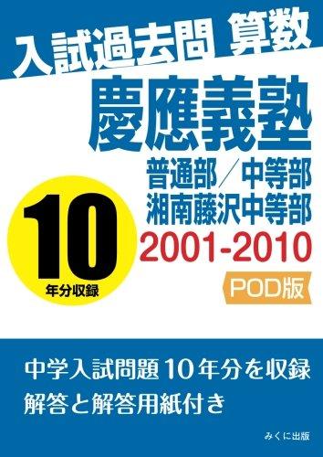 入試過去問算数 2001-2010 慶應義塾普通部/中等部/湘南藤沢中等部