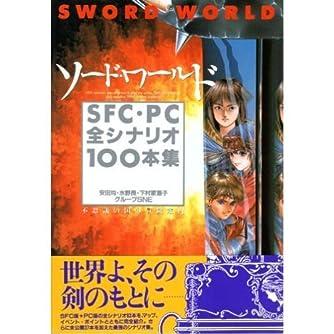 ソード・ワールド SFC・PC全シナリオ100本集―不思議の国の冒険案内 (コンプコレクション)