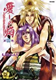 愛しの焔 第3巻―ゆめまぼろしのごとく (フレックスコミックス・フレア)