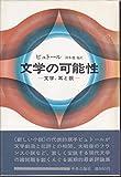 文学の可能性―文学、耳と眼 (1967年)