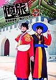 「俺旅。〜韓国〜」前編 黒羽麻璃央×崎山つばさ[TCED-4273][DVD]
