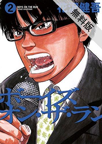 ボーイズ・オン・ザ・ラン(2)【期間限定 無料お試し版】 (ビッグコミックス)