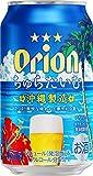 【オリオンロングタンブラー付】オリオンビール飲み比べ 5種12本セット第二弾 350ml×12 [ 350ml×12本 ]