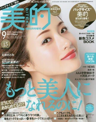 バックサイズ美的(BITEKI) 2016年 09 月号 [雑誌]: 美的 増刊