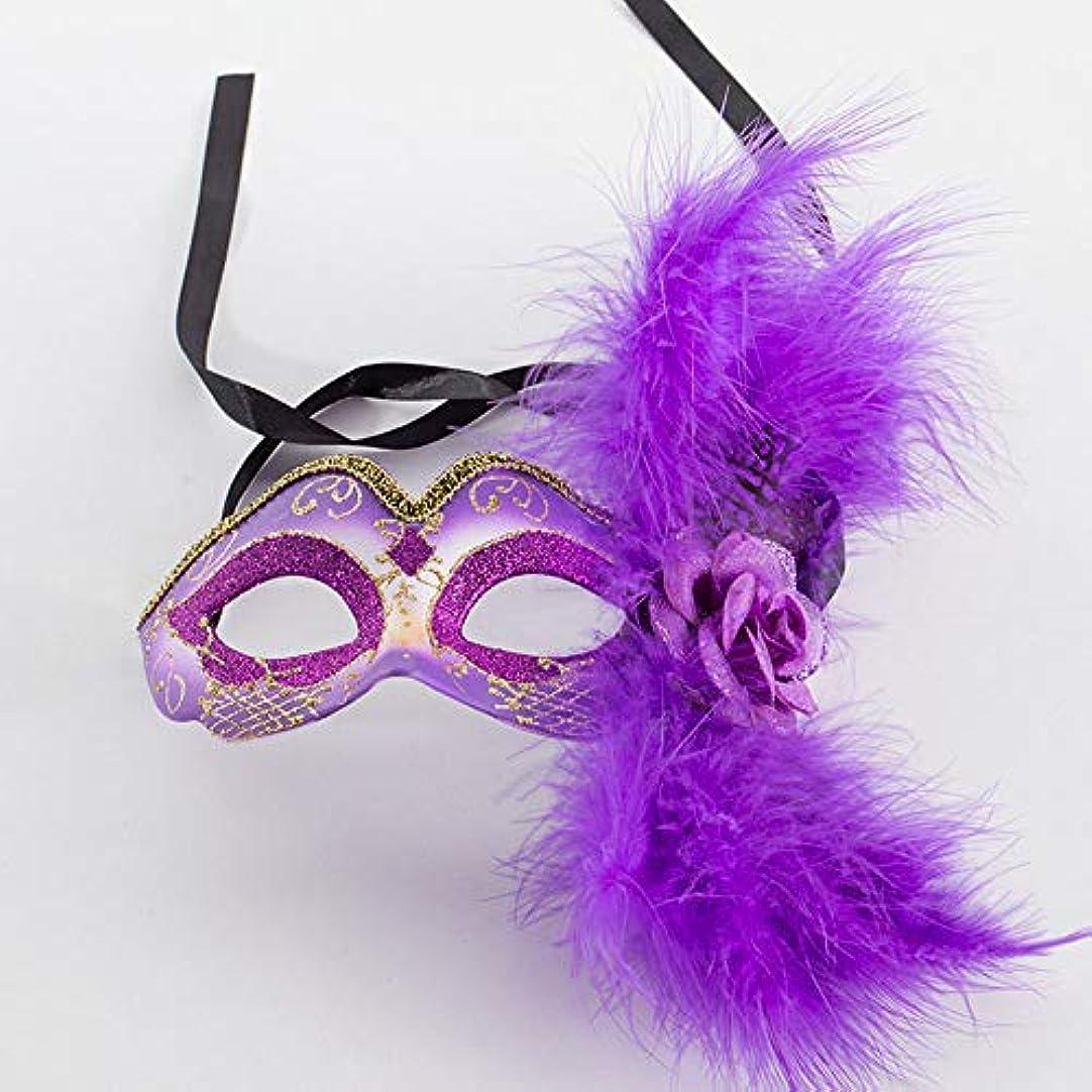 発症処方する自己尊重レディー女の子コスチュームベネチアンマスクフェザーマスカレードハロウィーンマルディグラコスプレパーティー仮面14.5x7.5cmマスク,紫色