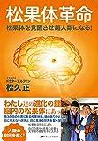 松果体革命: 松果体を覚醒させ超人類になる! 画像