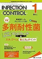 インフェクションコントロール 2019年1月号(第28巻1号)特集:研修用データとチェックシートつき!  多剤耐性菌 ベッドサイドのピットフォール&スタッフへの教え方のポイント