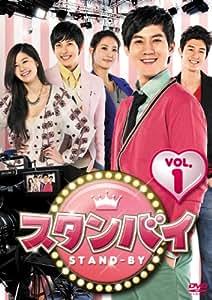 スタンバイ DVD-BOX4