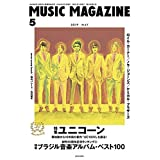ミュージック・マガジン 2019年 5月号