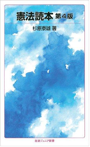 憲法読本 第4版 (岩波ジュニア新書)の詳細を見る