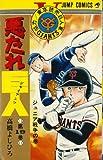 悪たれ巨人〈第19巻〉 (1980年) (ジャンプ・コミックス)