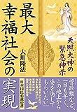 最大幸福社会の実現 天照大神の緊急神示 公開霊言シリーズ
