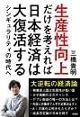 生産性向上だけを考えれば日本経済は大復活する シンギュラリティの時代へ