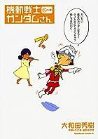 機動戦士ガンダムさん 第15巻